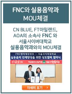 FNC와 실용음악과MOU체결