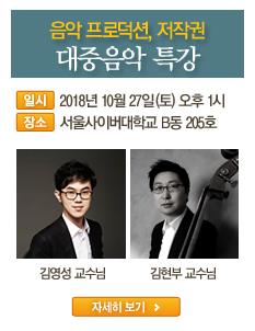 대중음악 전문가 강연 시리즈
