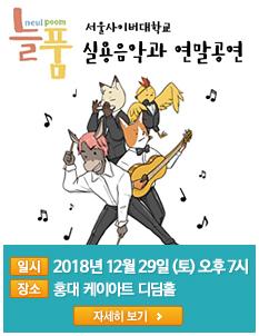 실용음악과 연말공연