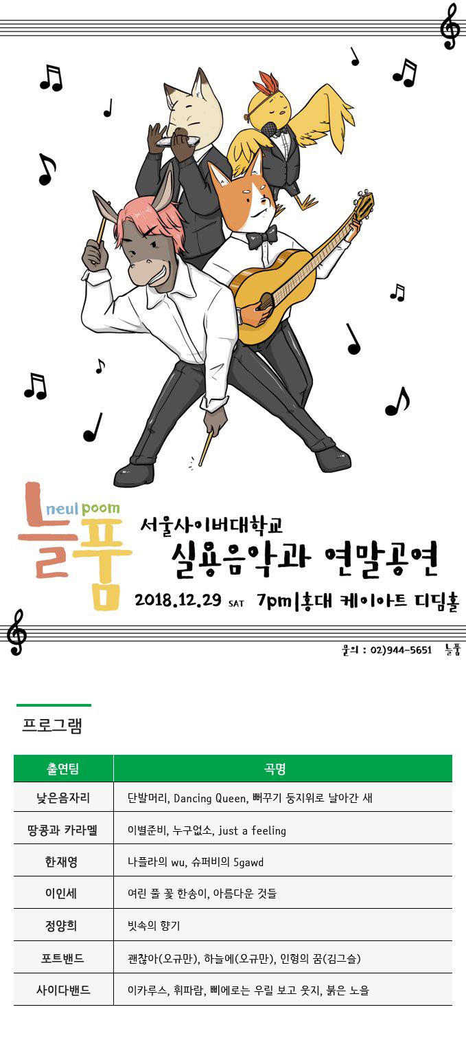 2018 실용음악과 연말 공연